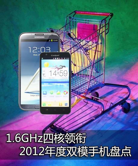 1.6GHz四核领衔 2012年度双模手机盘点