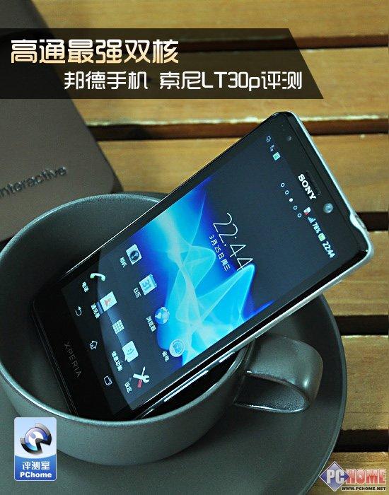 高通最强双核 邦德手机索尼LT30p评测