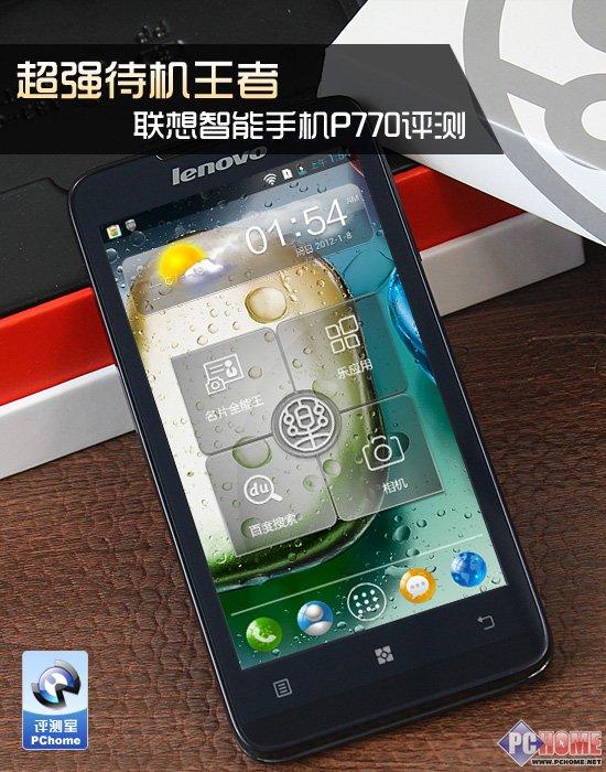 超强待机王者 联想智能手机P770评测