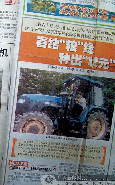 """有关媒体报道黎彬贞的""""光辉业绩""""。"""