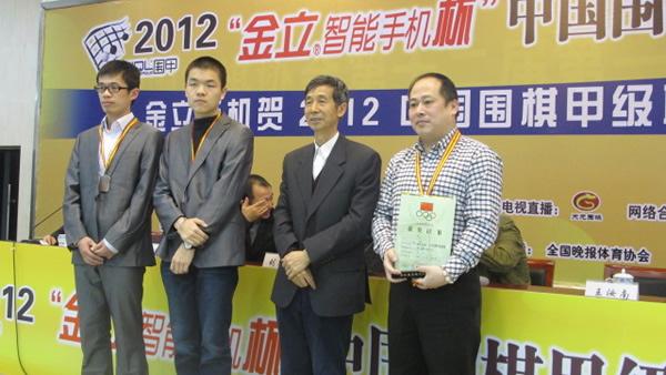 图文:围甲闭幕式高手云集 第三名浙江队代表