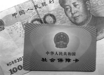 14省养老金亏空 有地方政府用银行贷款支付社