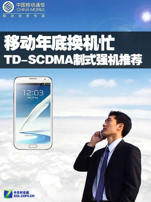 移动年底换机忙 TD-SCDMA制式强机推荐