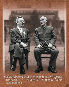 """1958年4月10日,胡适(左)就任""""中研院院长""""。在就职典礼后,胡适和蒋介石合影,他翘着二郎腿、洒脱自在。图自台湾《联合报》(""""中研院""""供图)"""