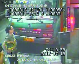 案发时监控录像截屏-司机拒绝交15元过路费 女收费员挡车被碾死