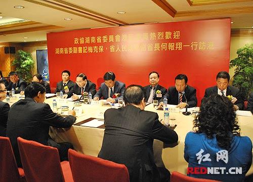 湖南省政协港区委员座谈会在香港举行。