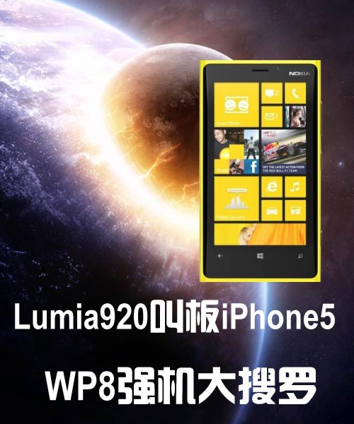 Lumia920�а�iPhone5 WP8ǿ�������