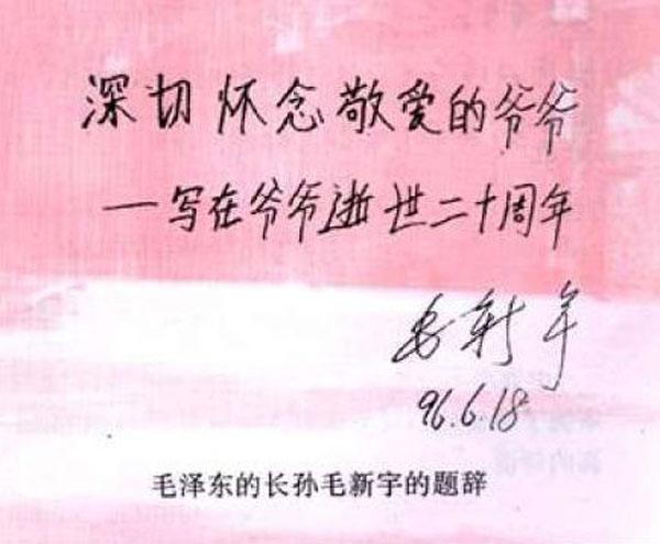 毛新宇题词大集合(组图)