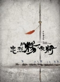 忠烈杨家将 国际版预告片