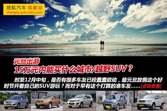 元旦出游 15万内能买什么城市/越野SUV?