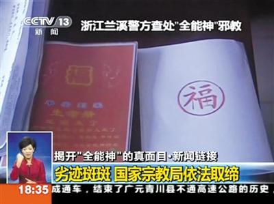 警方在查处行动中没收的非法出版物。央视视频截图