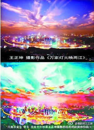 前者是四川美术学院学生李东所画的水彩重庆城市风光,后者是摄影家