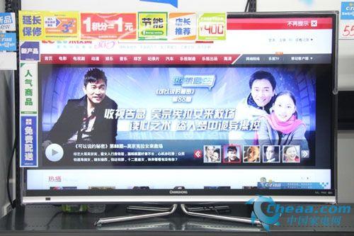 长虹3D47A7000iC智能3D电视