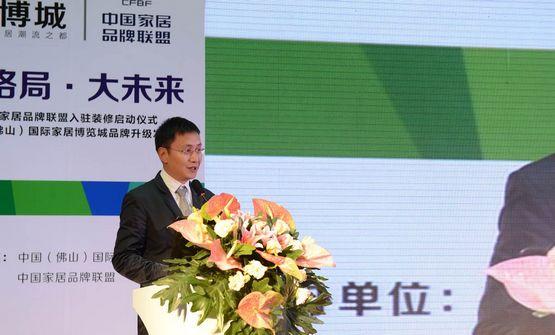 中国家居品牌联盟监事会主席刘永康为活动致辞