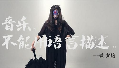 """黄夕倍 """"音乐・十诫""""微电影造型"""