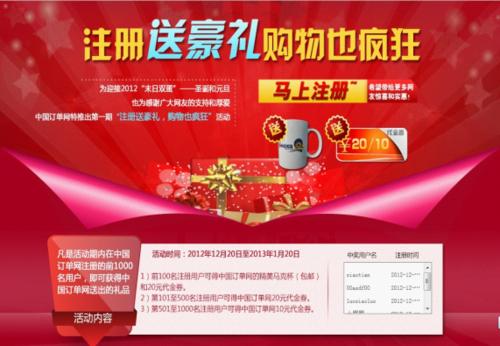 中国订单网:注册送豪礼 狂欢奖不停