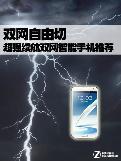 双网自由切 超强续航双网智能手机推荐