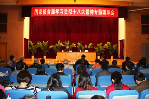 学习党的十八大全文_粮食局举行学习党的十八大精神专题辅导报告会-搜狐新闻