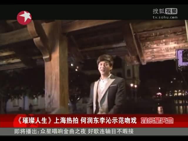 《璀璨人生》上海热拍 何润东李沁示范吻戏