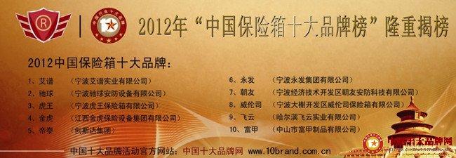 中国保险箱十大品牌名单及其企业简介