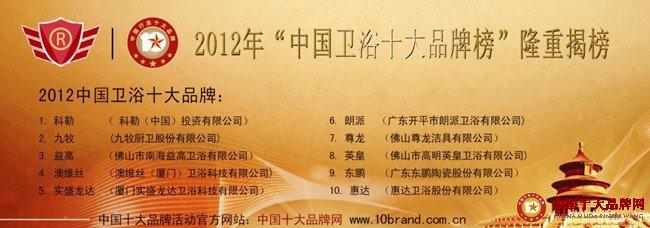 附2012中国卫浴十大品牌名单及其企业简介