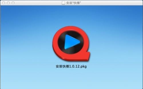 kuaibo囹�a_mac版快播无障碍安装全记录(组图)