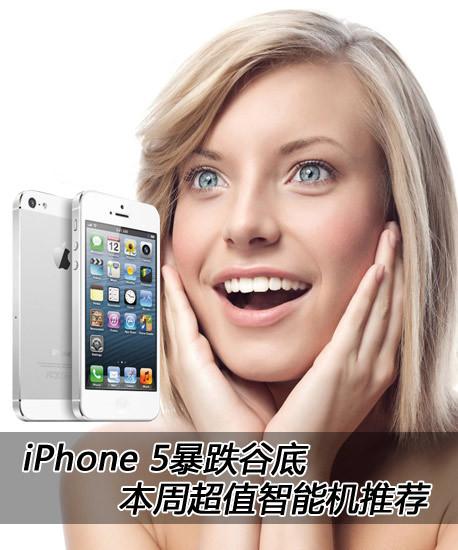 iPhone 5暴跌谷底 本周超值智能机推荐
