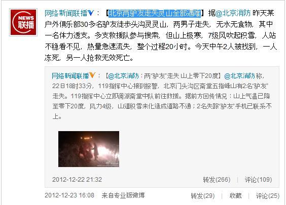 北京2名驴友走失门头沟灵山全部身亡