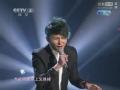 《直通春晚》片花 超级巨声刘威煌深情演唱《外套》