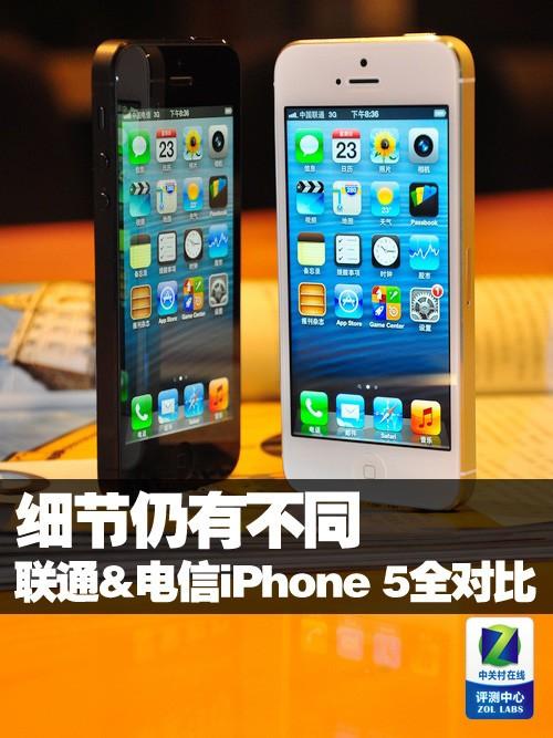 细节仍有不同 联通&电信iPhone 5全对比