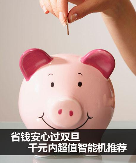 省钱安心过双旦 千元内超值智能机推荐