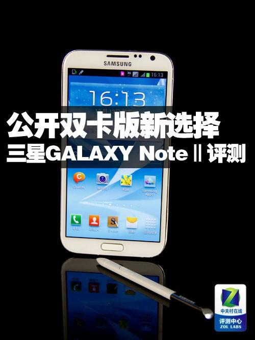 新选择 三星GALAXY NoteⅡ公开双卡版评测