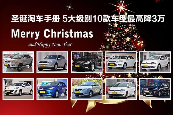 圣诞淘车手册 5大级别10款车型最高降3万