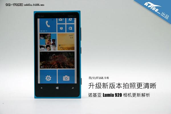 诺基亚Lumia920相机更新解析