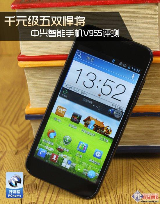 千元级五双悍将 中兴V955手机评测