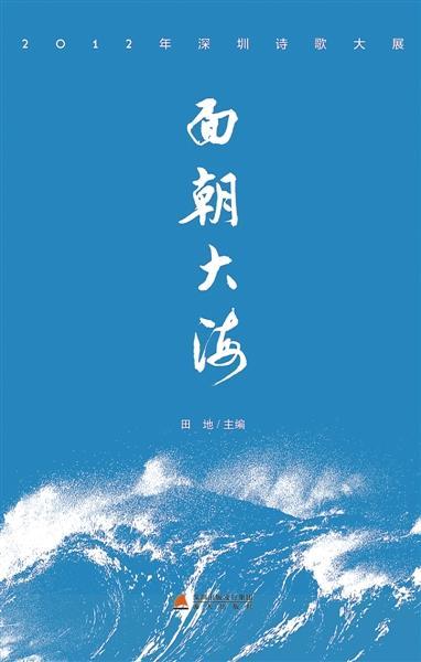 《面朝大海·2012年深圳诗歌大展》田地主编海天出版社2012年12月