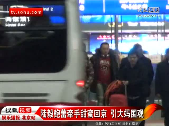 陆毅鲍蕾牵手甜蜜回京 引来大妈好奇围观 【人人网 - 分享】