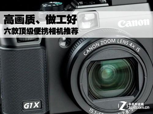 高画质、做工好 六款顶级便携相机推荐