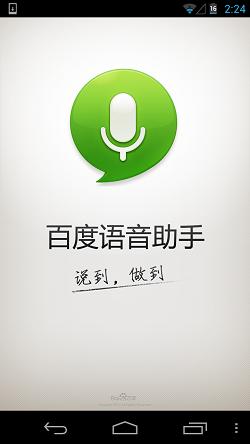 百度发布android版语音助手 类siri应用渐成竞争红海