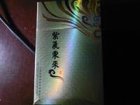 13、紫气东来。山西昆明烟草有限责任公司 1400元/条