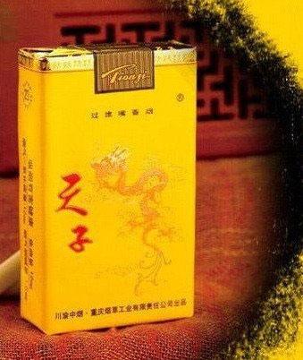 15、天子-硬黄。重庆烟草工业有限责任公司 1300元/条