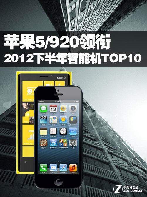 苹果5/920领衔 2012下半年智能手机TOP10
