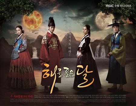 《拥抱太阳的月亮》海报-韩娱年末盘点十大电视剧 复古与穿越齐驱