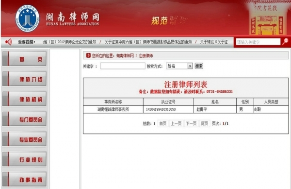 图为:湖南律师网查询结果,祁东县司法局副局长赵勇平为专职律师