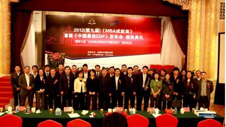 2012第九届《MBA成就奖》