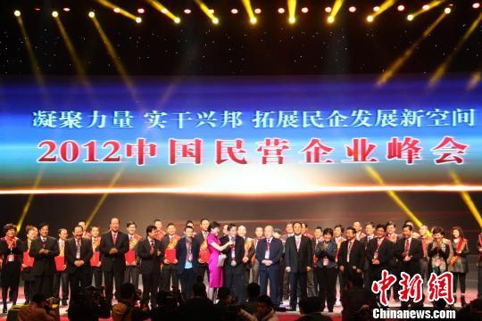 浙江民营企业峰会。 潘恒 摄