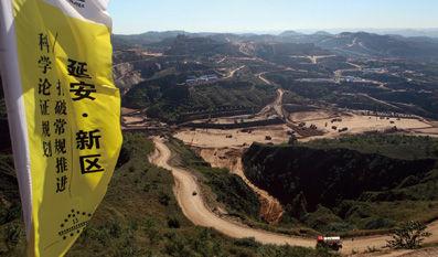 延安/延安欲用10年时间整理出78.5平方公里的土地。(本报记者杜光利...
