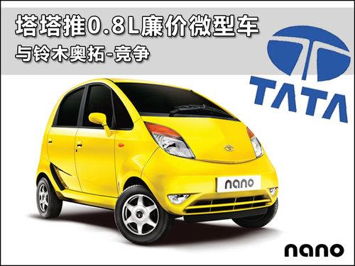 8l廉价微型车 与铃木奥拓-竞争(组图)