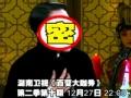 《百变大咖秀》预告片 20121227 王祖蓝让你的泪水无法阻拦