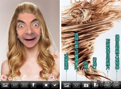 换发型吧软件截图
